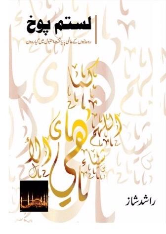 Lastampokh: A travelogue in Urdu